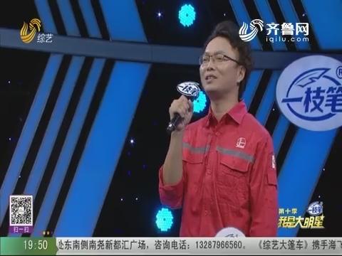 20191015《我是大明星》:女选手清唱展现天籁嗓音