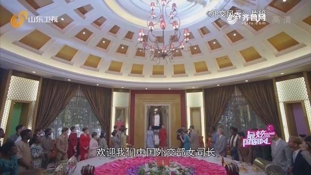 20191015《最炫国剧风》:外交风云