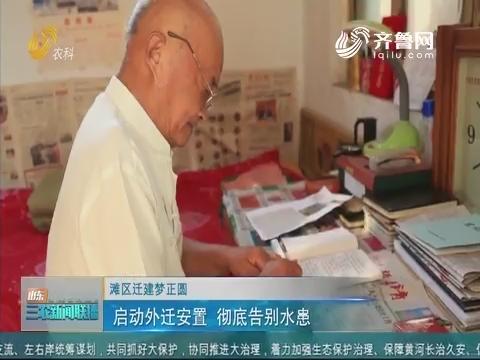 2019年10月15日山东三农新闻联播完整版