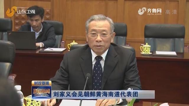 刘家义会见朝鲜黄海南道代表团