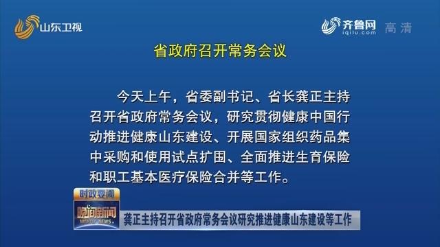 龔正主持召開省政府常務會議研究推進健康山東建設等工作
