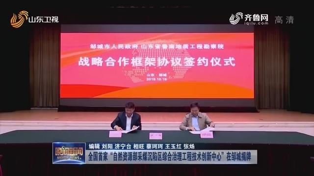 """全国首家""""自然资源部采煤沉陷区综合治理工程技术创新中心""""在邹城揭牌"""
