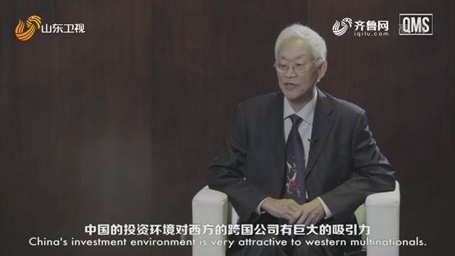 前驻南非大使刘贵今:文化差异是跨国公司在华发展最大挑战