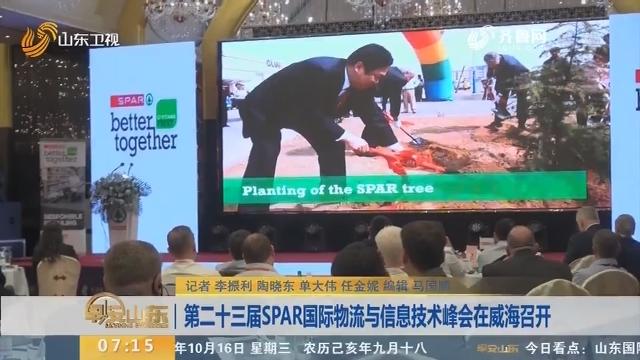 第二十三届SPAR国际物流与信息技术峰会在威海召开