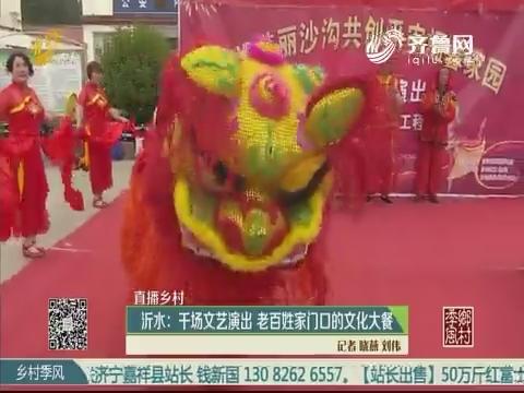 【直播乡村】沂水:千场文艺演出 老百姓家门口的文化大餐