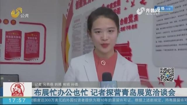 布展忙办公也忙 记者探营青岛展览洽谈会