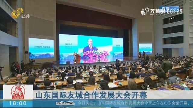 山东国际友城合作发展大会开幕