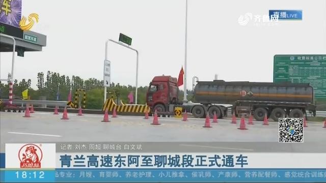 青兰高速东阿至聊城段正式通车