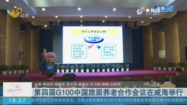 第四屆G100中國旅居養老合作會議在威海舉行