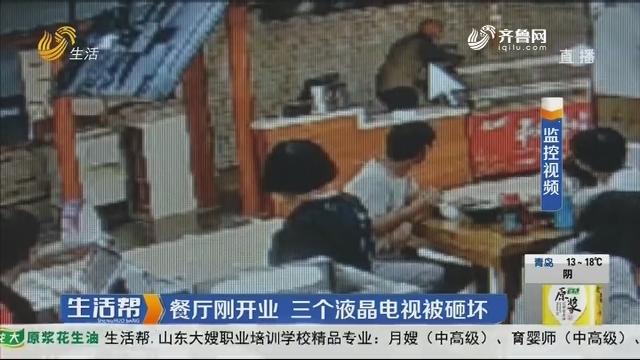 济宁:餐厅刚开业 三个液晶电视被砸坏