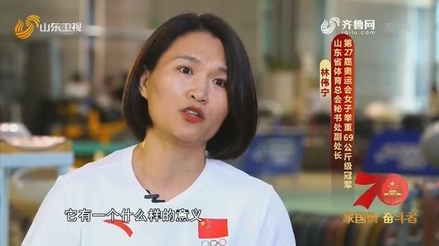 20191016《齐鲁先锋》:在习近平新时代中国特色社会主义思想指引下·家国情 奋斗者 林伟宁:让更多的人爱上体育
