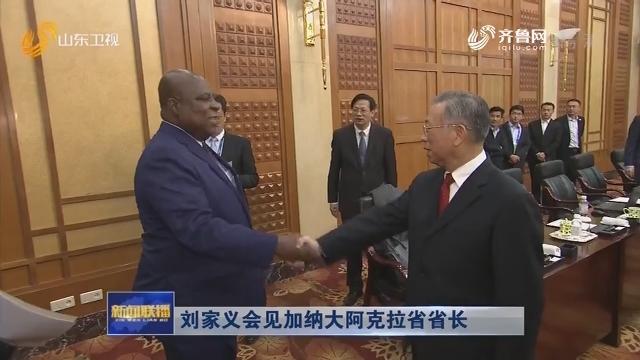 刘家义会见加纳大阿克拉省省长