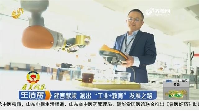 """【委员风采】建言献策 趟出""""工业+教育""""发展之路"""