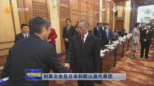刘家义会见日本和歌山县代表团