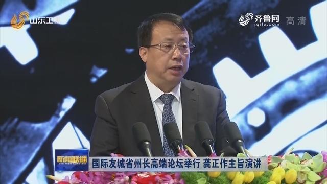 國際友城省州長高端論壇舉行 龔正作主旨演講