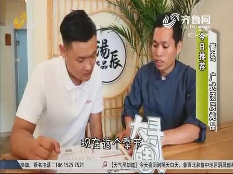 【大寻味】青岛:广式汤辰炖品