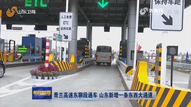青兰高速东聊段通车 山东新增一条东西大通道