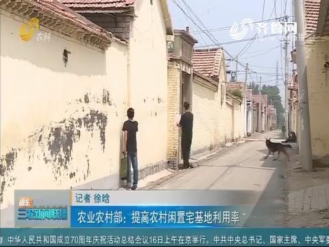 【三农要闻】农业农村部:提高农村闲置宅基地利用率