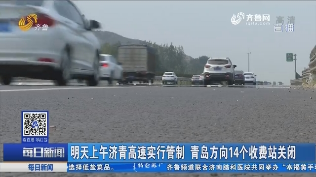 10月17日上午济青高速实行管制 青岛方向14个收费站关闭