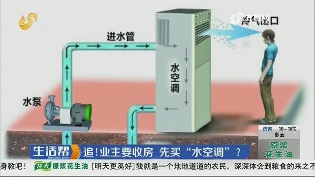 """潍坊:追!业主要收房 先买""""水空调""""?"""