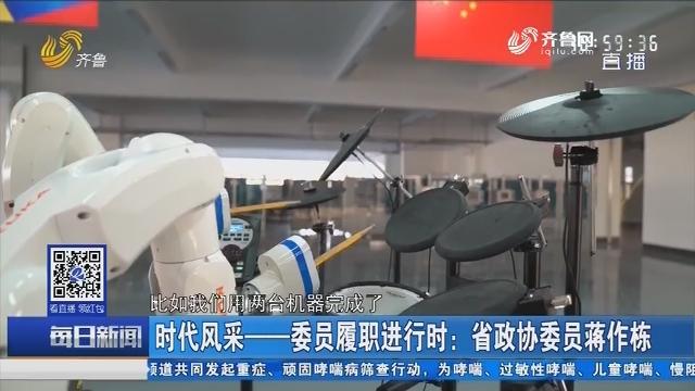 时代风采——委员履职进行时:省政协委员蒋作栋