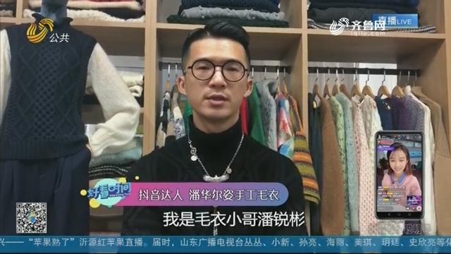 """80后现代版男""""织女""""幕后揭秘"""