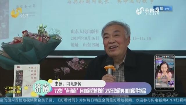 """济南:72岁""""老济南""""自办家庭博物馆 25年收藏14000多件物品"""