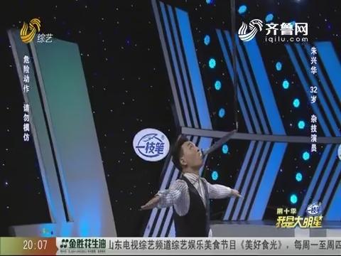 20191016《我是大明星》:顶剑第一人 现场带来震撼表演