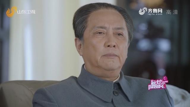 20191016《最炫国剧风》:外交无小事