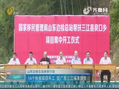 【山东边检总站扶贫行动】14个扶贫项目开工 促广西三江精准脱贫