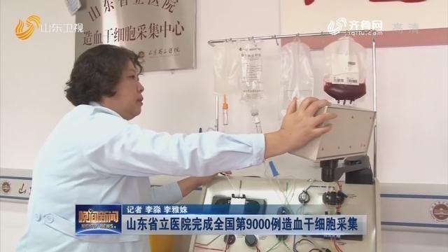 山东省立医院完成全国第9000例造血干细胞采集