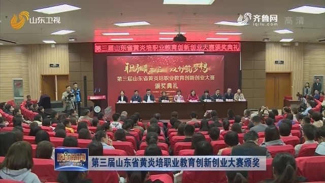 第三届山东省黄炎培职业教育创新创业大赛颁奖