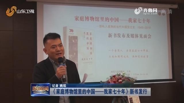 《家庭博物馆里的中国——我家七十年》新书发行