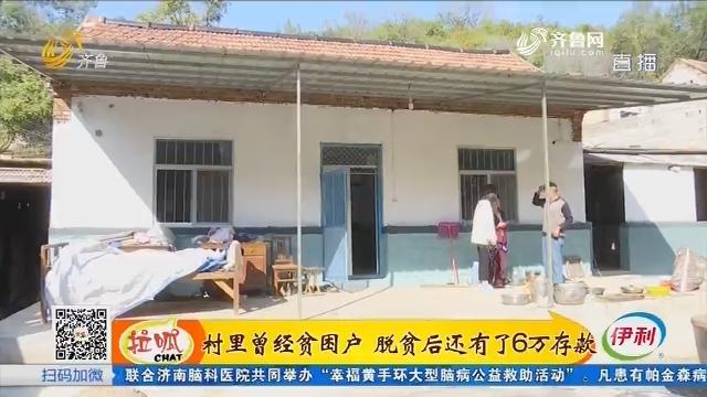 淄博:村里曾经贫困户 脱贫后还有了6万存款