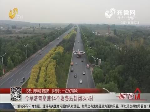 10月17日早济青高速14个收费站封闭3小时