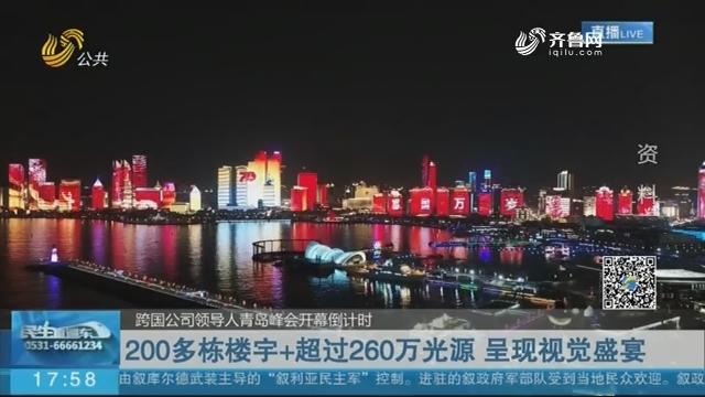 【跨国公司领导人青岛峰会开幕倒计时】200多栋楼宇+超过260万光源 呈现视觉盛宴