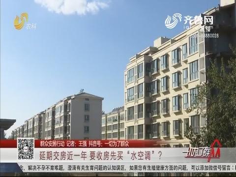 """【群众安居行动】延期交房近一年 要收房先买""""水空调""""?"""