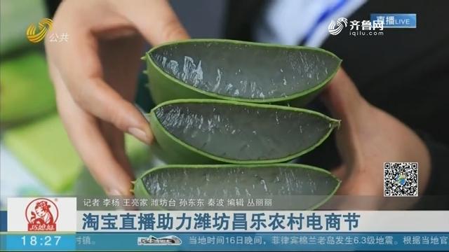 淘宝直播助力潍坊昌乐农村电商节