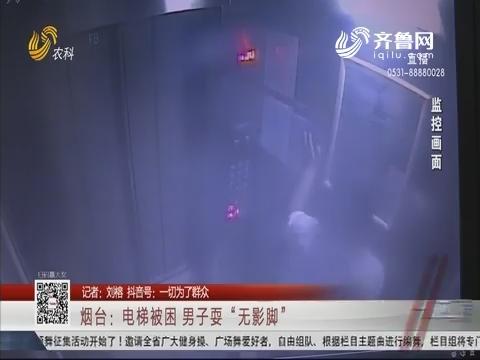 """烟台:电梯被困 男子耍""""无影脚"""""""