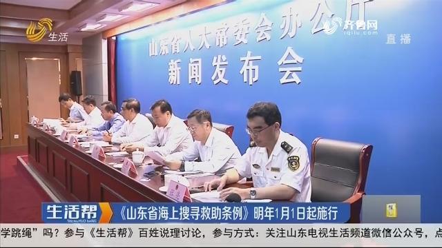 【聚焦人大】《山东省海上搜寻救助条例》2020年1月1日起施行