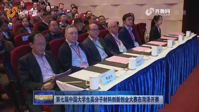 第七届中国大学生高分子材料创新创业大赛在菏泽开赛
