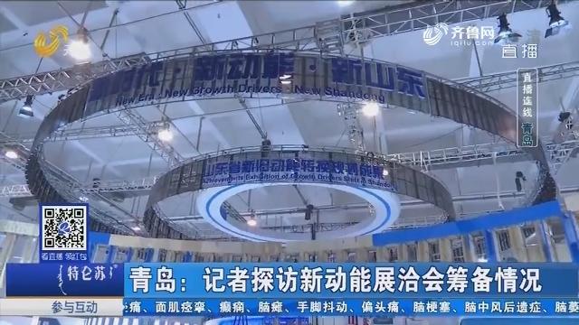 【直播连线】青岛:记者探访新动能展洽会筹备情况