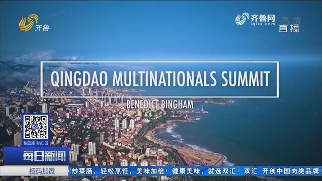 国际商界人士对跨国公司领导人青岛峰会发表寄语