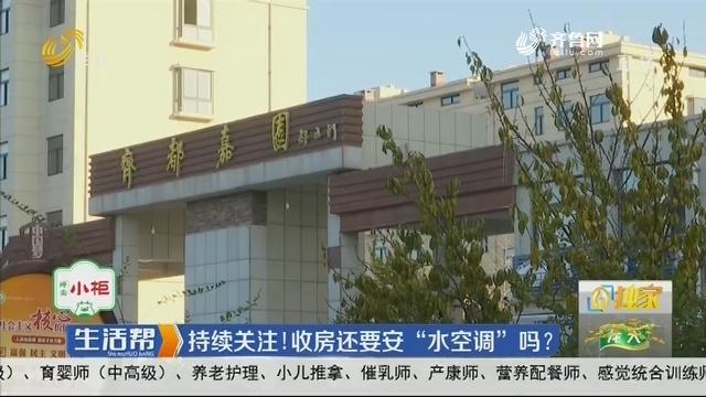 """【独家】潍坊:持续关注!收房还要安""""水空调""""吗?"""