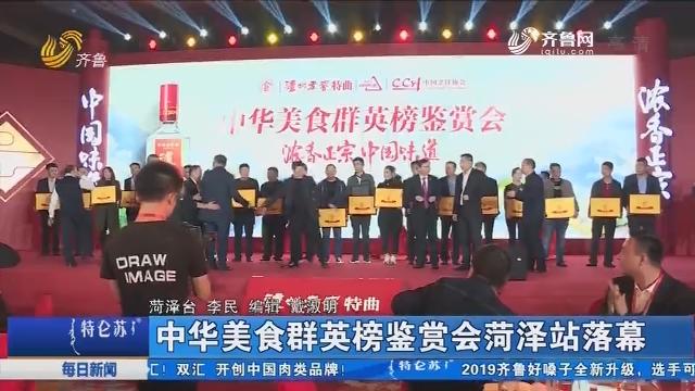 中华美食群英榜鉴赏会菏泽站落幕