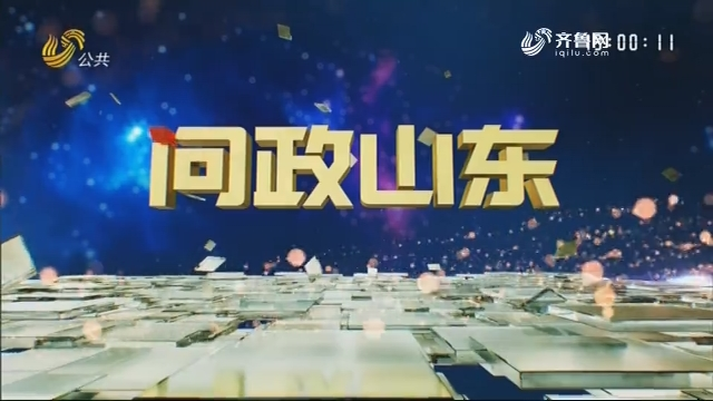 """2019年10月17日《问政山东》:""""入园难 入园贵""""专题现场问政"""