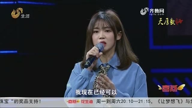 20191017《让梦想飞》:大二女生深情告白父亲
