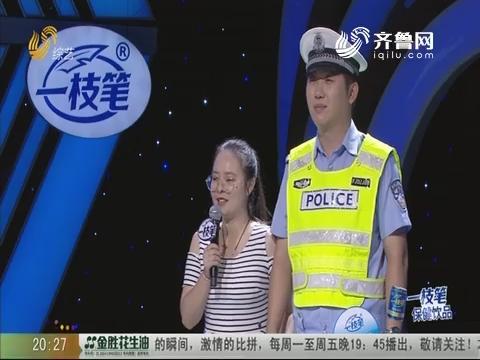 20191017《我是大明星》:好男人刘士华 妻子现场讲述甜蜜生活