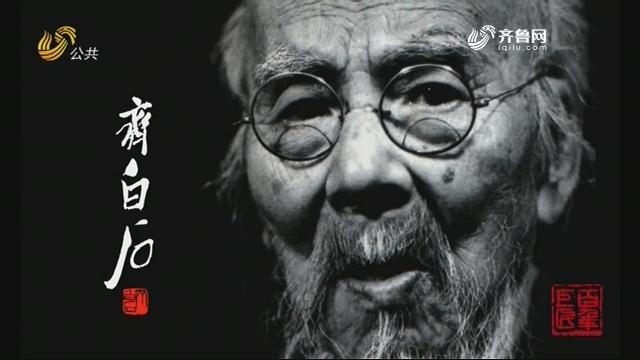 百年巨匠齐白石第一期——《光阴的故事》20191017