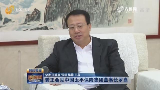 龔正會見中國太平保險集團董事長羅熹